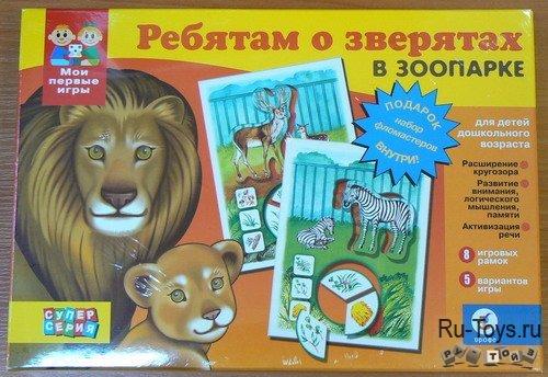 В зоопарке.Развивающая игра-1 наличии 1шт продаж