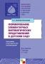 Формирование элементарных математических представлений в детском