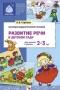 ПР Развитие речи в детском саду. 2-3 года Наглядное пособие /Гер