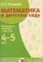 Математика в д/с. 4-5 лет. Конспекты занятий. Новикова В.П. Реко