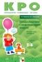 КРО Ознакомление с окружающим миром. Конспекты занятий (5-6 лет)