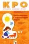 КРО Ознакомление с окружающим миром. Конспекты занятий (6-7 лет)