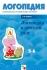Логопедия в детском саду 5-6 лет: Занятия с детьми -с  общим нед