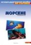 Литература для педагогов ДОУ «Мир в картинках. Морские обитатели.»