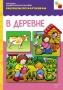 Литература для педагогов ДОУ «Рассказы по картинкам. В деревне»