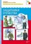Литература для педагогов ДОУ «Рассказы по картинкам. Защитники Отечества»