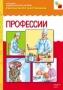 Литература для педагогов ДОУ «Рассказы по картинкам. Профессии.»