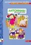 Литература для педагогов ДОУ «Грамматика в картинках. Антонимы.Прилагательные.»