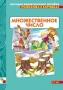 Литература для педагогов ДОУ «Грамматика в картинках. Множественное число»