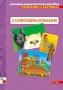 Литература для педагогов ДОУ «Грамматика в картинках. Словообразование.»