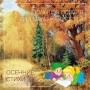 Осенние стихи.Поэзия для детей.