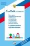 Литература для педагогов ДОУ «Санитарно-эпидемиологические нормы для дошкольных учреждений»