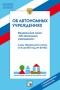 Литература для педагогов ДОУ «Федеральный закон об автономных организациях»