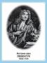 Стенд портрет Антони ван Левенгук