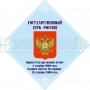 Стенд Государственный герб России