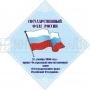 Стенд Государственный флаг России