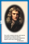 Стенд портрет Ньютон