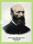 Стенд портрет Бутлеров
