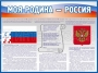 Стенды для школы Государственная символика России